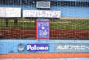 横浜DeNAベイスターズ2018年シーズン応援ありがとうキャンペーン実施中!