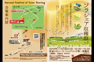ソーラーシェアリング収穫祭!