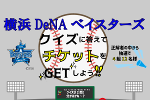 横浜DeNAベイスターズ観戦日記①