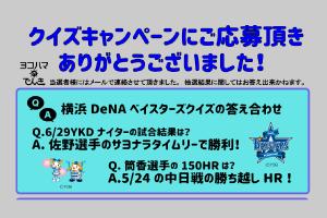 横浜DeNAベイスターズ観戦日記②