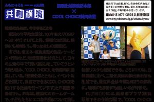 横浜市主催のイベントに参加します!