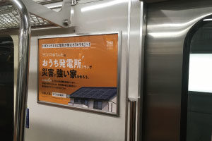 横浜市営地下鉄広告掲載!